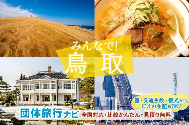 鳥取へ団体旅行・グループ旅行はお任せください