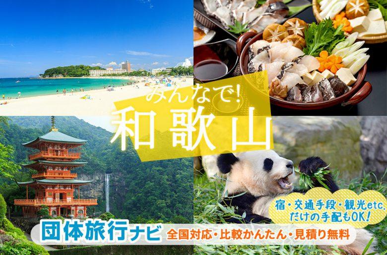 和歌山へ団体旅行・グループ旅行はお任せください