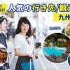 【団体旅行・グループ旅行】九州特集!人気の行き先・観光案内