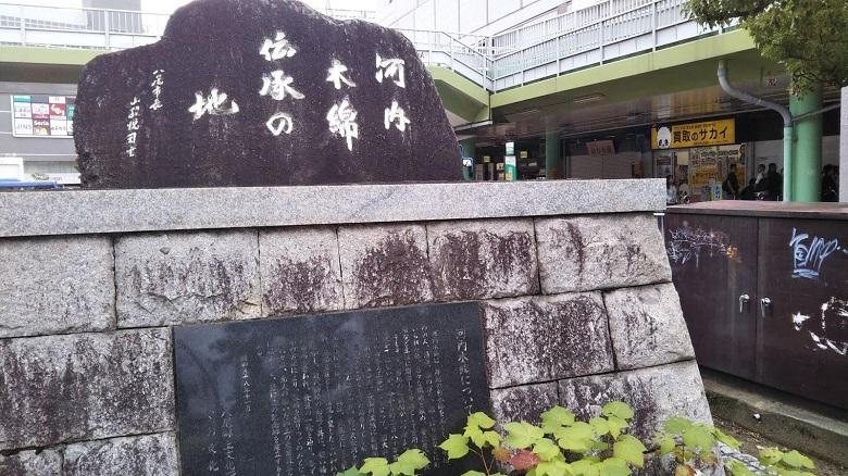 「河内木綿伝承の地」の石碑