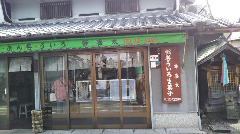 和菓子屋さん「帯喜太」の「あんまき」