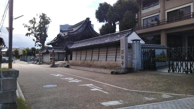 八尾市の久宝寺寺内探訪
