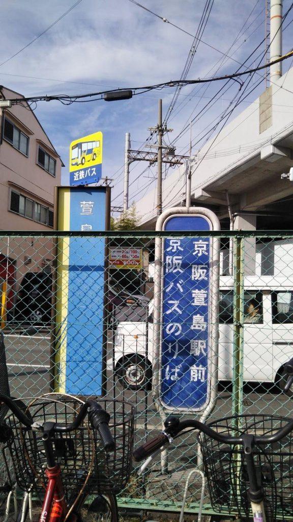 近鉄八尾駅行きの路線バス