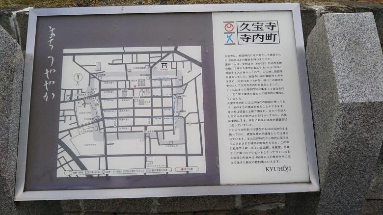 現在の寺内町に掲示されている案内版