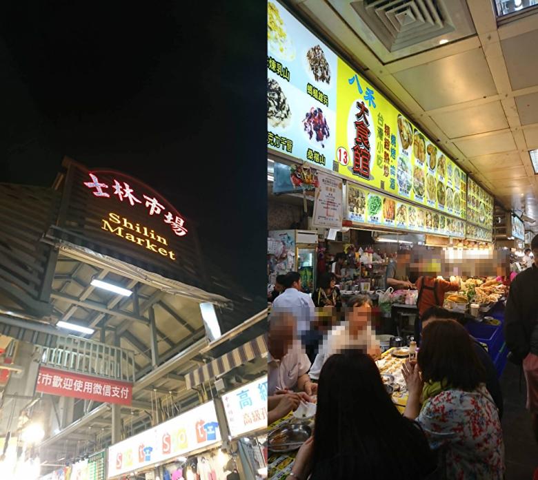 台湾・士林夜市