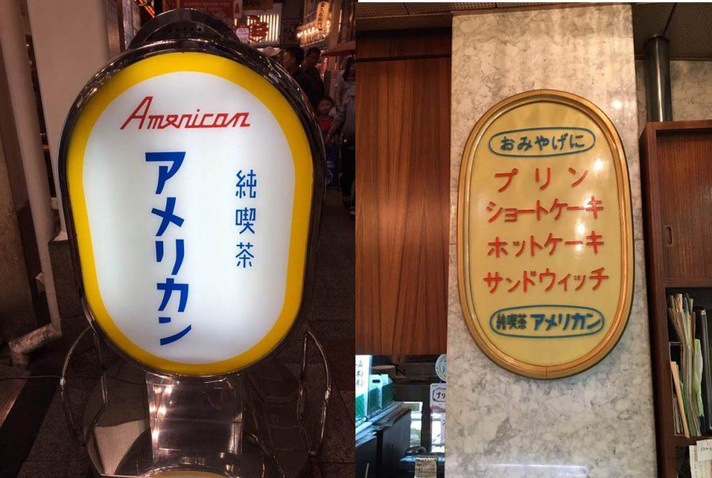 昭和レトロな喫茶店「アメリカン」