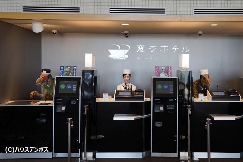 世界初のロボットホテル「変なホテル」