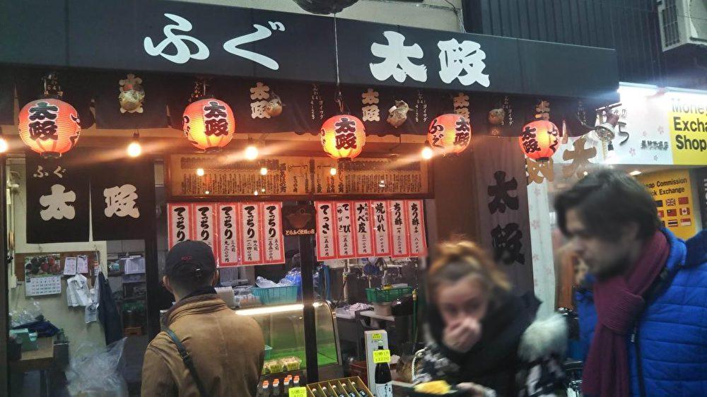 大阪ではふぐ刺しは「てっさ」