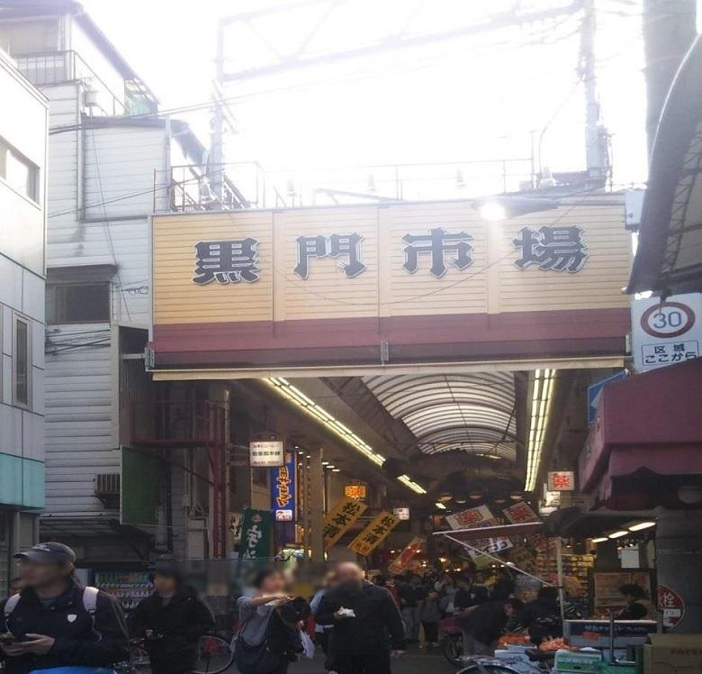 「天下の台所」大阪・黒門市場