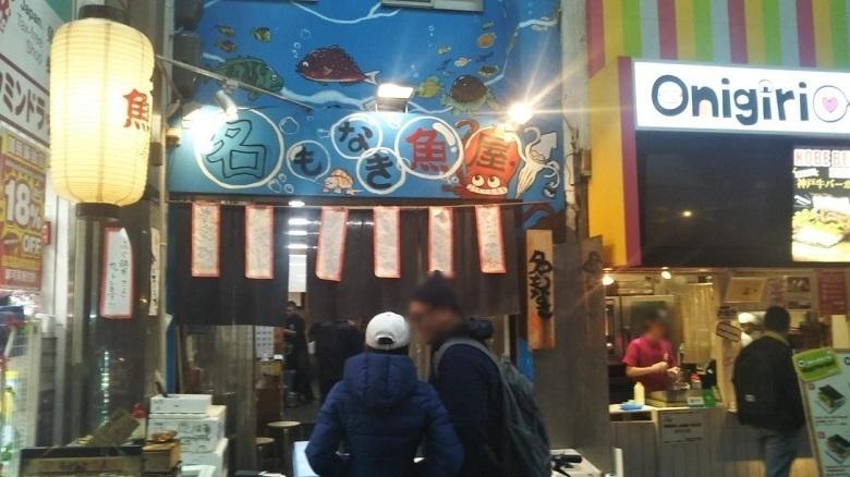 「名もなき魚や」というお店