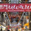【関西版】年末の日帰り社員旅行でお買い物&食べ歩き黒門市場ツアー