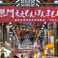 関西年末お買い物ツアー