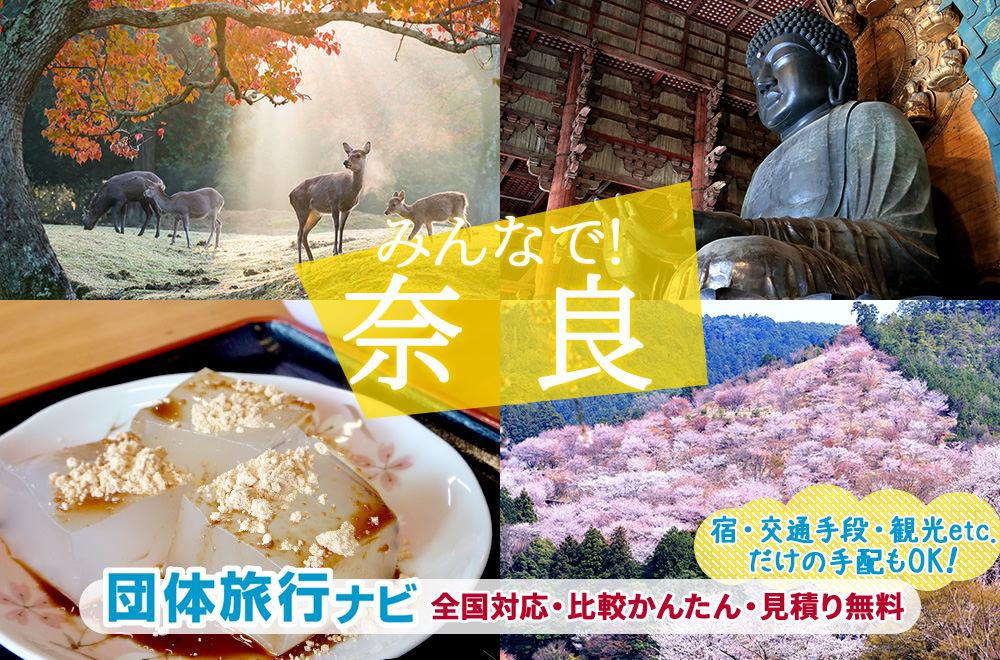 奈良団体・グループ旅行はお任せ