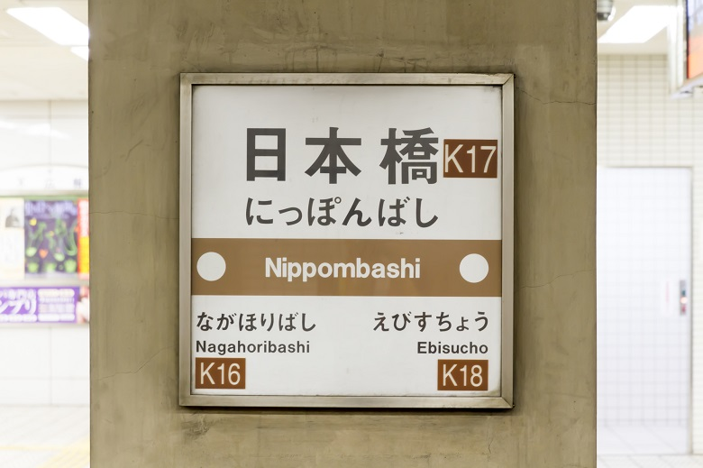 大阪・日本橋駅が最寄り駅