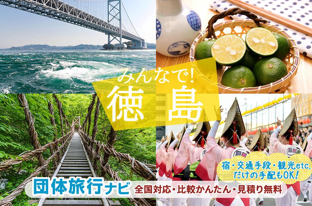 徳島の団体・グループ旅行はお任せ