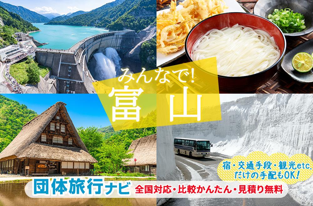 富山の団体・グループ旅行