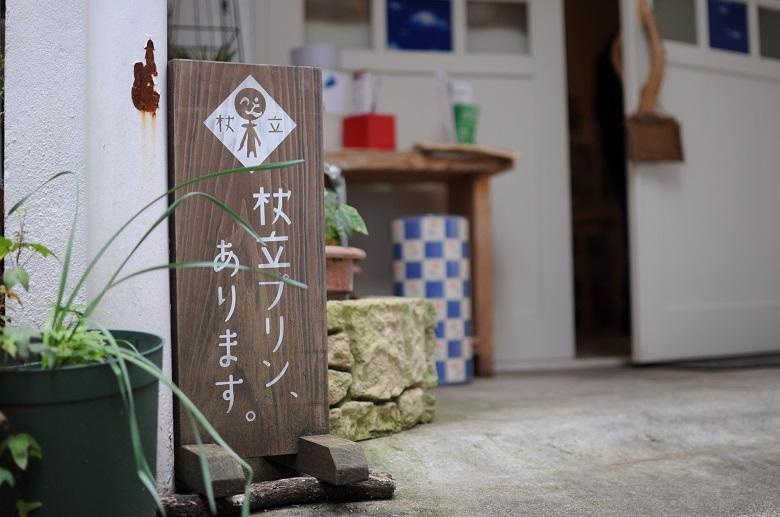 杖立温泉の名物・プリン