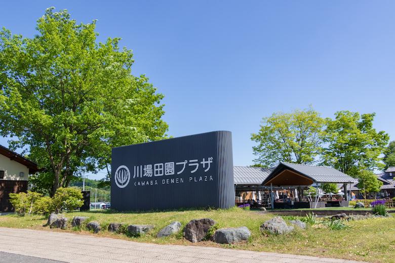 道の駅川場田園プラザ