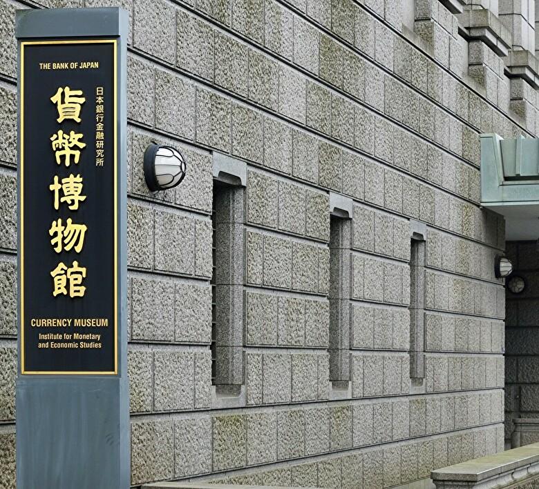 日本銀行金融研究所貨幣博物館外観