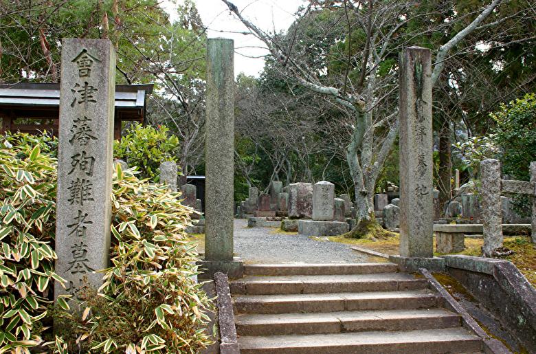 会津藩墓所