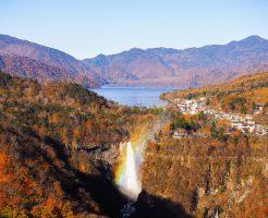 中禅寺湖と華厳滝の紅葉