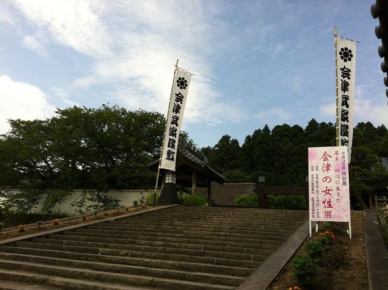 会津武家屋敷入口