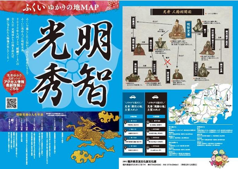 明智光秀ゆかりの地MAP(リーフレット)