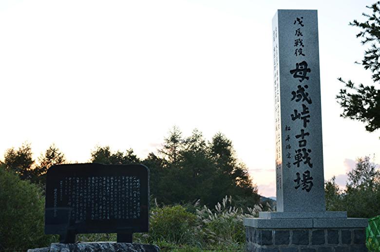 母成峠の戦い石碑