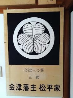 会津藩主の家紋