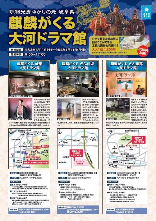 岐阜県に大河ドラマ館が3館オープン