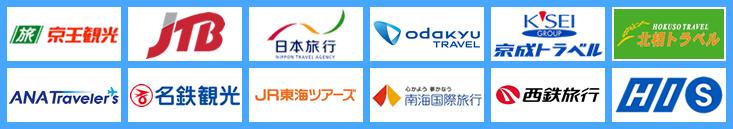 全国から団体旅行専門の旅行会社が集結