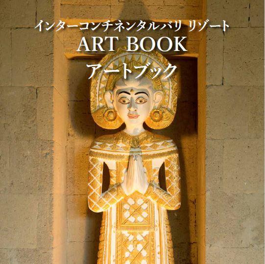 インターコンチネンタルバリリゾートのアートブック