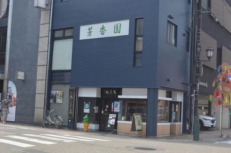 木田芳香園