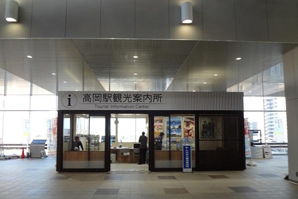 高岡駅観光案内