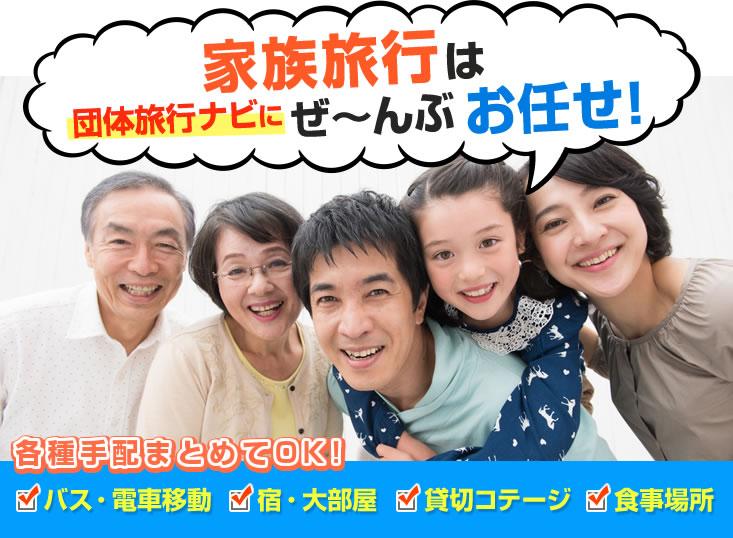 親子三世代・複数家族旅行はお任せ!