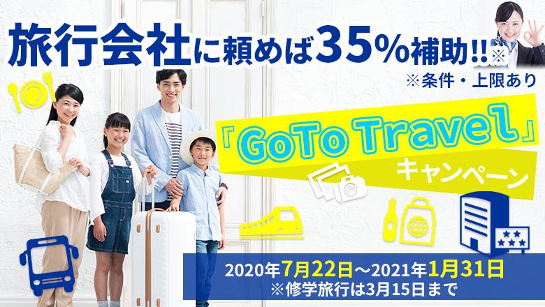 「Go To トラベル」キャンペーンは旅行会社を利用しないと損!?お得な利用法を徹底解説