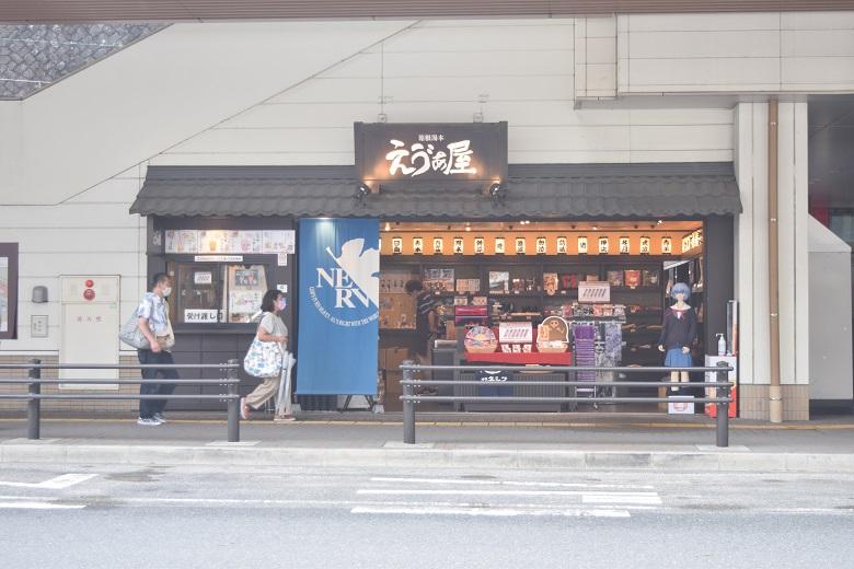 箱根湯本駅・エヴァ屋