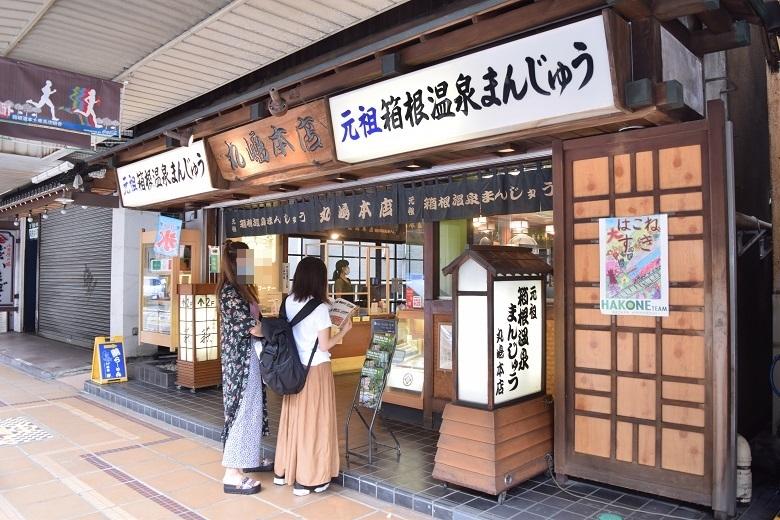 丸嶋本店・元祖箱根温泉まんじゅう