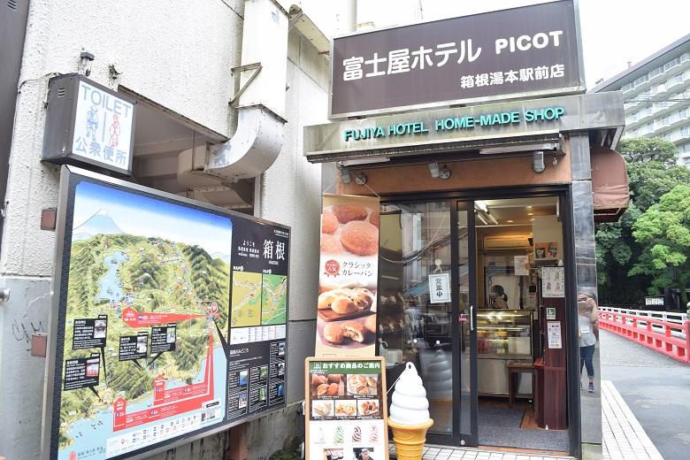 冨士屋ホテルPICOT