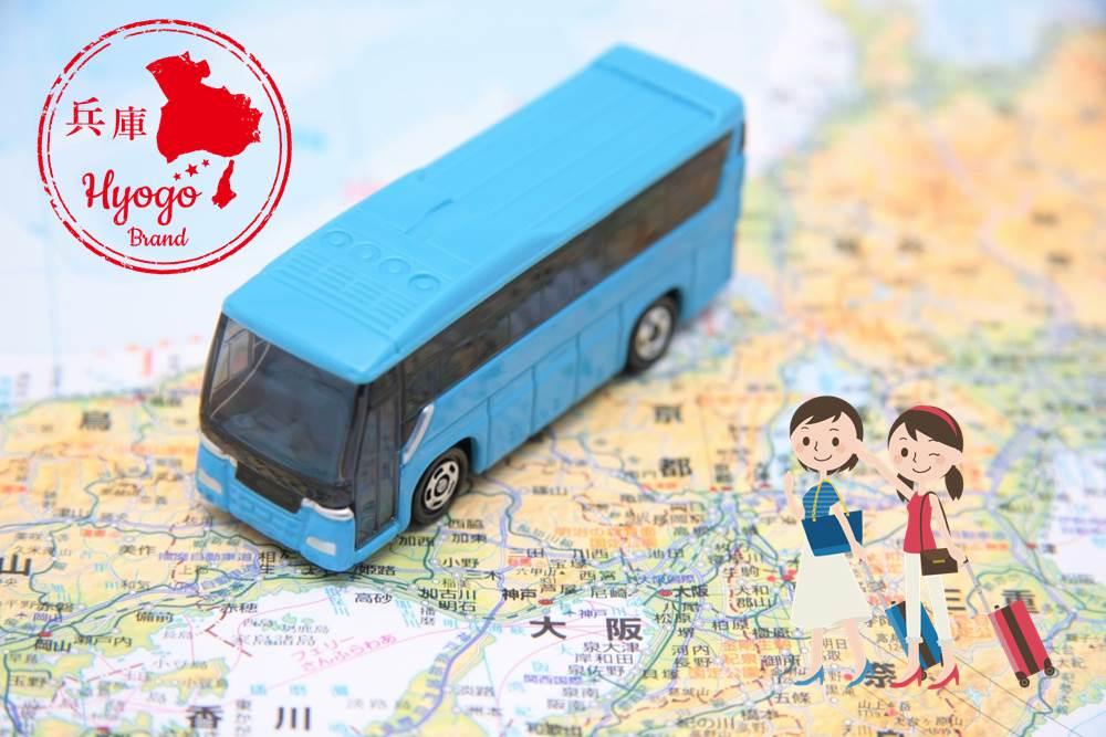 「ひょうご五国交流バスツアー」助成金について