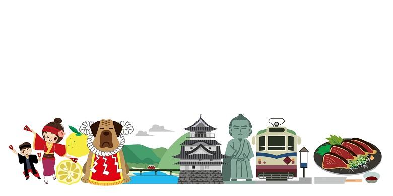 高知県の貸切バス助成金制度一覧