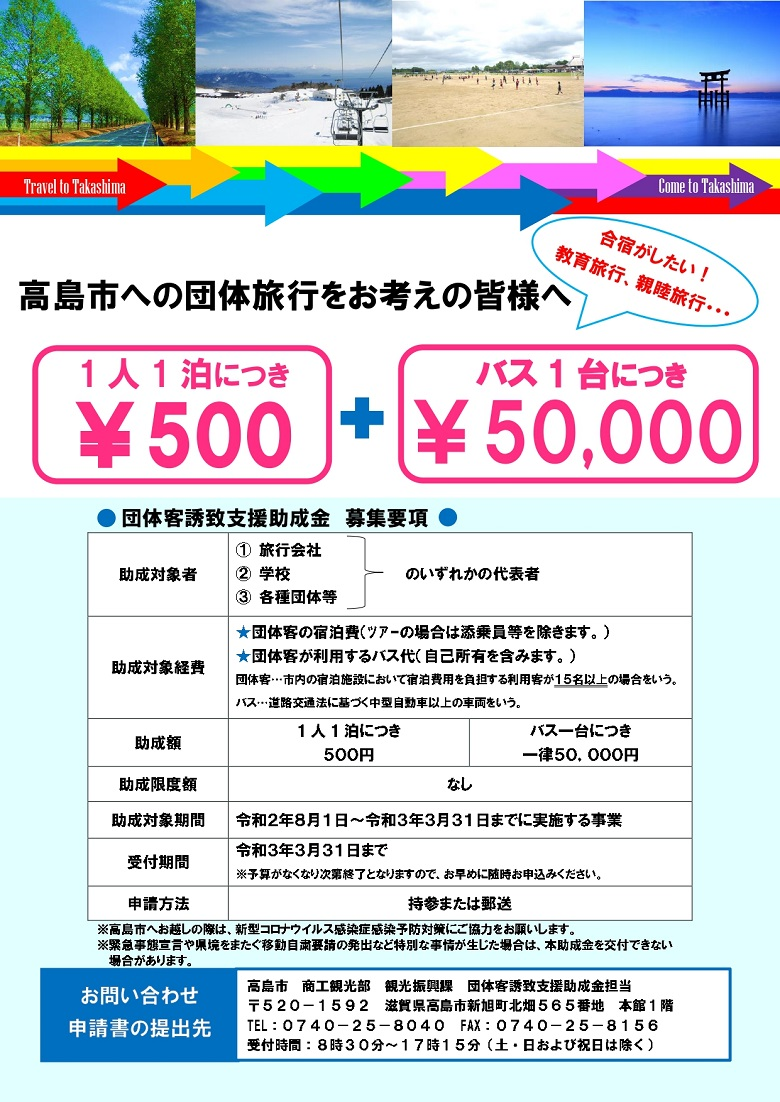 高島市団体客誘致支援助成金