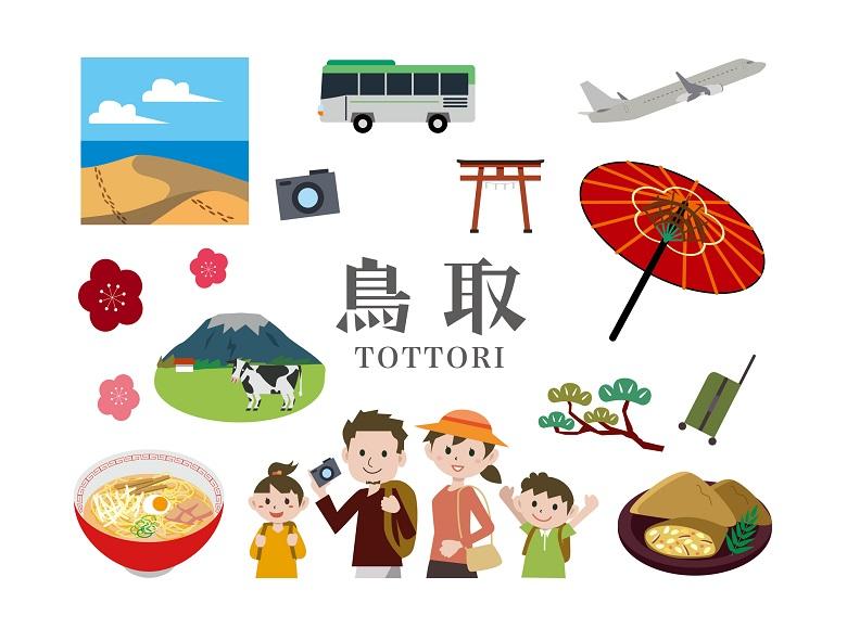 鳥取県の貸切バス助成金制度一覧