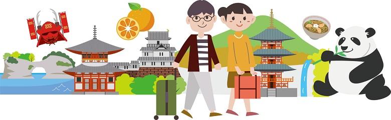 和歌山県の貸切バス助成金制度一覧