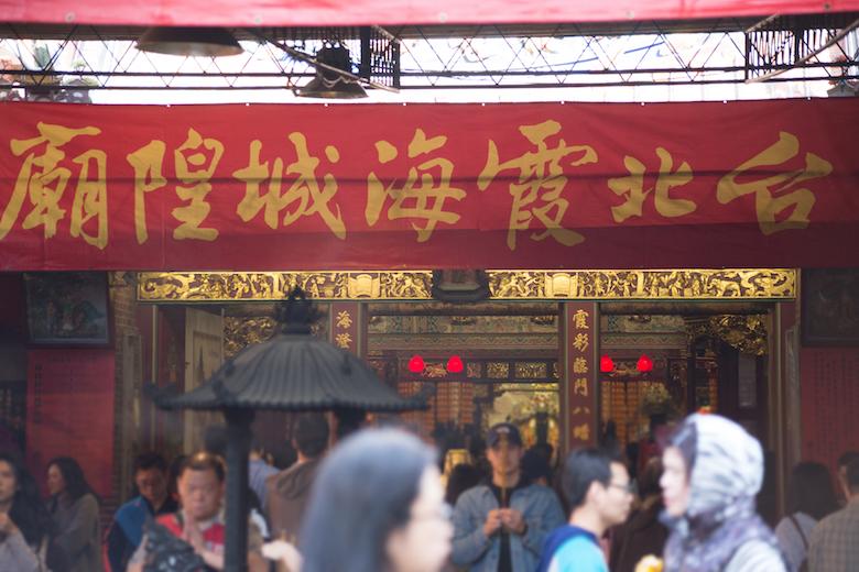北霞海城隍廟